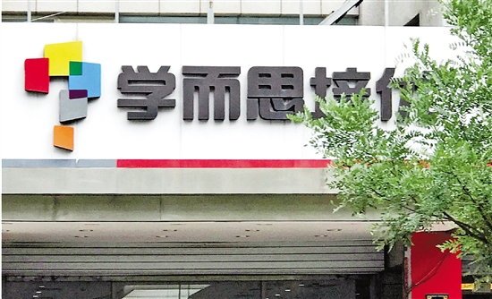 顶风违规办学、不当解读中考政策 学而思被杭州市教育局通报批评