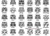 歌词都是汉字,但你能认出多少?中医药版神曲《生僻字》走红网络
