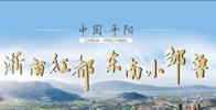 中国平阳:浙南红都,东南小邹鲁