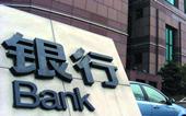 浙江江苏将率先取消企业银行账户许可
