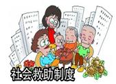 浙江将建设省级大救助体系