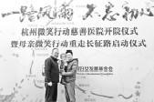 杭州微笑行动慈善医院开院 关注杭州微笑行动:唇腭裂孩子可预约免费手术