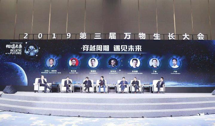 """第三届万物生长大会举行 钱塘江畔数字经济""""满园春色"""""""