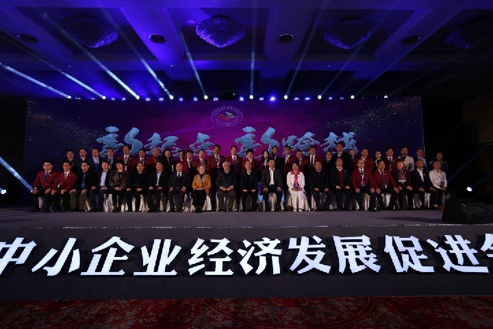 浙江省中小企业经济发展促进会第二届发展大会在杭召开