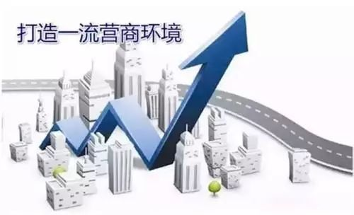 发改委将四方面发力进一步优化营商环境