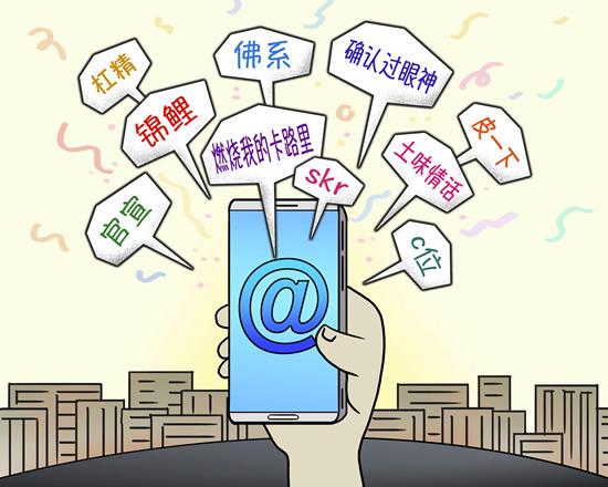 网络流行语成年轻人表达情感的主要语言方式之一