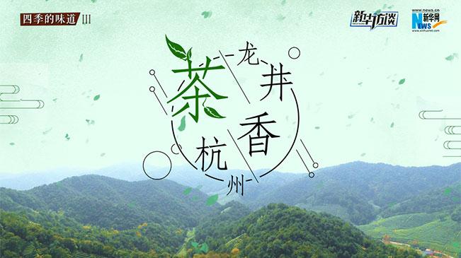 【四季的味道III】龙井茶香杭州
