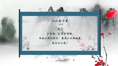 《忆江南三首》:江南忆,最忆是杭州