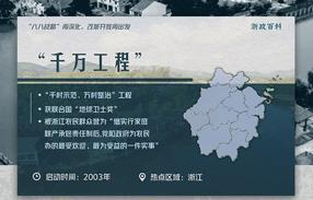"""""""千萬工程"""":繪制美麗浙江,縱筆美麗中國"""