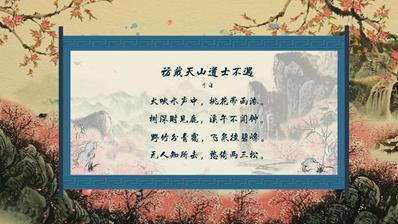 《访戴天山道士不遇》:李白寻访高人落空,是什么心情?