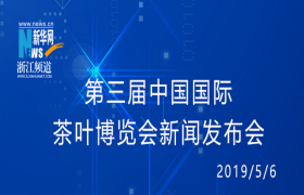 權威發布丨第三屆中國國際茶業博覽會有何安排和亮點?