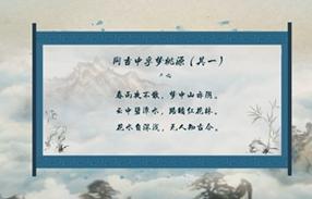 《同吉中孚梦桃源》:春夜春雨,十里桃花