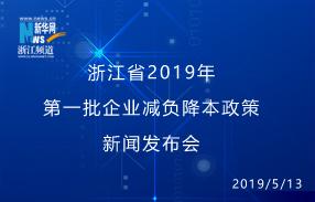 權威發布|浙江省2019年第一批企業減負降本20條措施有哪些?