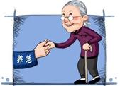 """浙江临海:农村居家养老迈入""""智能化"""""""