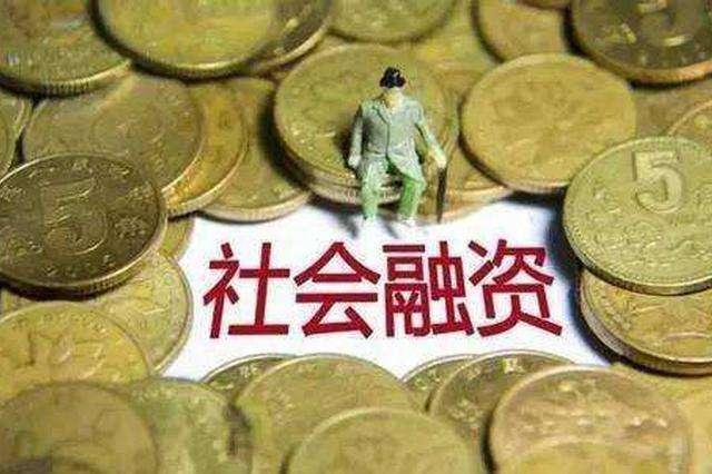 央行:金融支持实体经济力度不减