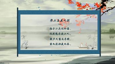 《淮上与友人别》:杨花愁杀渡江人