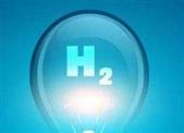 我国学者研制新型催化剂 有望大幅降低氢能源成本|新华社记者看浙江