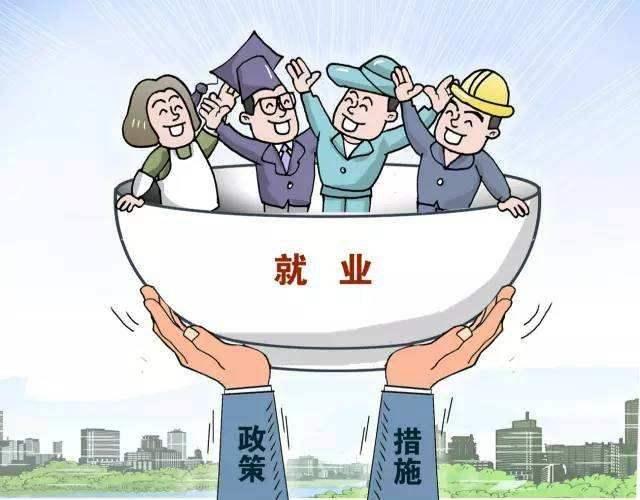 从就业新动向看经济社会发展的底气