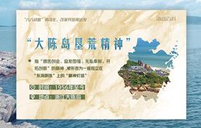 """大陳島精神:挺立在""""東海明珠""""上的""""精神燈塔"""""""