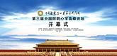 第三屆中國陽明心學高峰論壇開幕式