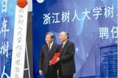 浙江樹人大學 樹蘭國際醫學院揭牌成立