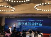 首屆中國數字化蜂業高質量發展峰會在浙江淳安舉行