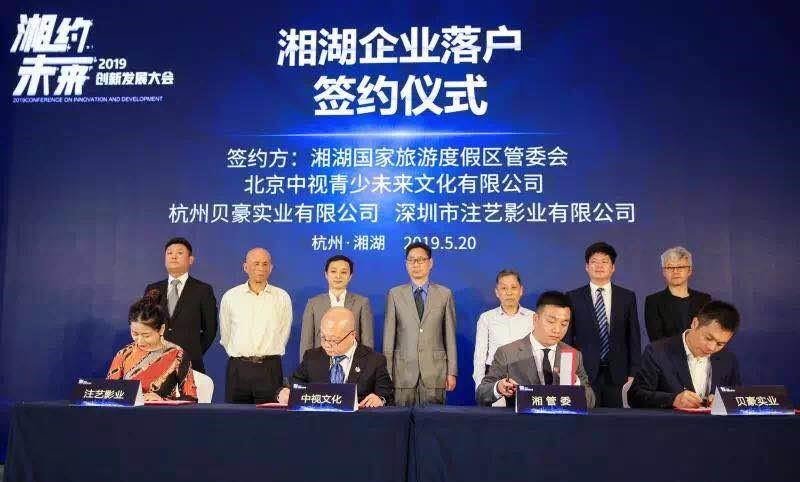 """2019""""湘""""约未来创新发展大会在杭州萧山举行 新科技浪潮激活数字经济发展"""