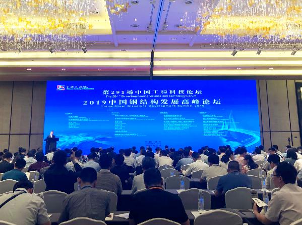 2019中国钢结构发展高峰论坛在杭州举行|本网专稿