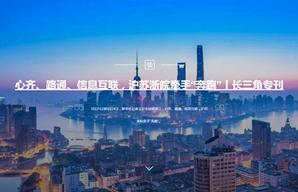 """心齊、路通、信息互聯,滬蘇浙皖牽手""""奔跑""""丨長三角專刊"""