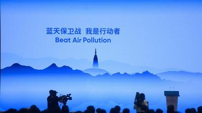 2019年世界环境日全球主场活动在浙江杭州举行丨新华社记者看浙江