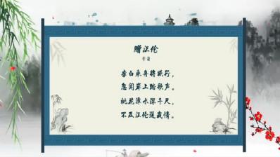 《赠汪伦》:桃花潭水深千尺,不及汪伦送我情