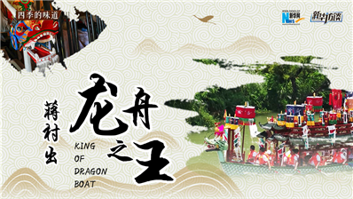 """蒋村出""""龙舟之王"""""""