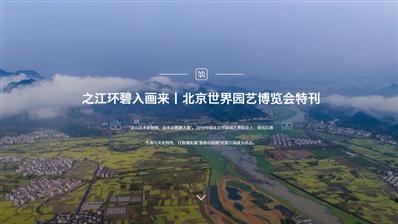 之江環碧入畫來丨北京世界園藝博覽會特刊