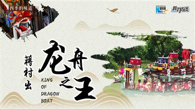 """蔣村出""""龍舟之王"""""""