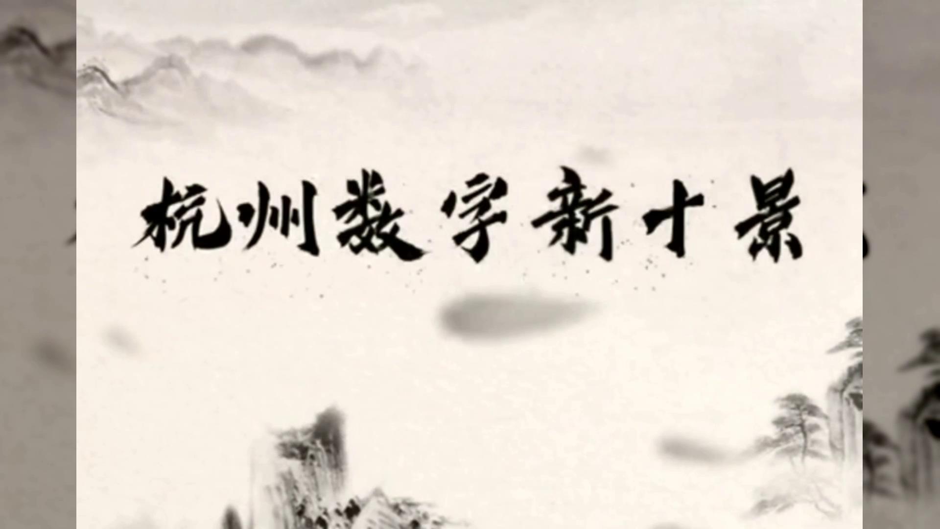 創意視頻丨雙創之杭州數字新十景