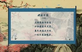 学诗计划|《游园不值》:春色满园关不住, 一枝红杏出墙来