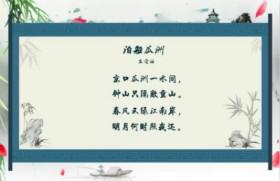 《泊船瓜洲》:春风又绿江南岸,明月何时照我还