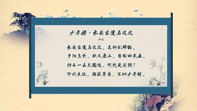 學詩計劃∣《少年游·長安古道馬遲遲》︰長安古道馬遲遲,高柳亂蟬嘶