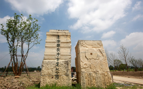 良(liang)渚國家考古遺址公(gong)園