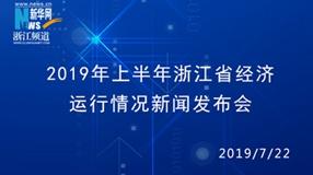 權威發布|2019年上半年浙江省經濟運行情況