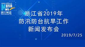 權威發布丨今年仍有2-4個臺風將影響浙江
