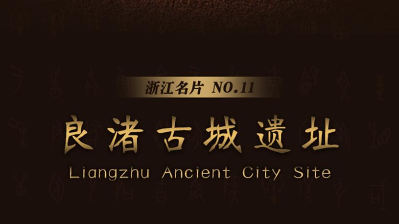 良(liang)渚古城遺(yi)址(zhi)︰實證5000多年中華(hua)文(wen)明(ming)的世(shi)界(jie)級文(wen)化(hua)金名(ming)片