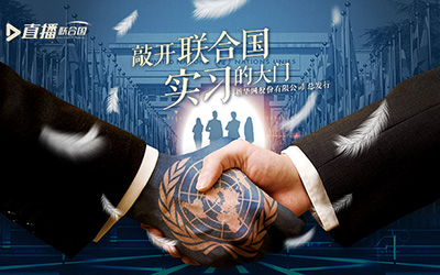 直播联合国丨敲开联合国实习的大门