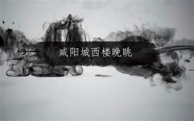 《咸阳城西楼晚眺》:山雨欲来风满楼
