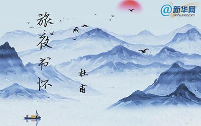 學詩計劃 《旅夜書懷》︰是什麼愁(chou),讓杜甫(fu)難以(yi)排解?