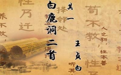 開學(xue)啦,把這(zhe)首(shou)zi)shi)轉(zhuan)給你的(de)孩子《白(bai)鹿(lu)洞》︰一(yi)寸光(guang)陰一(yi)寸金