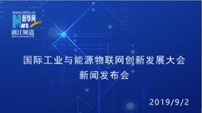 權威發布丨溫州即將舉辦國際工業與能源物聯網創新發展大會