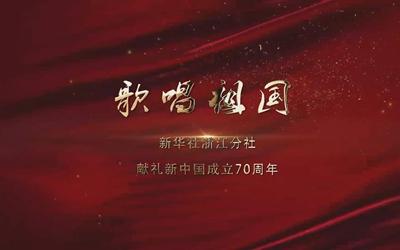 新华社浙江分社歌声献礼新中国成立70周年