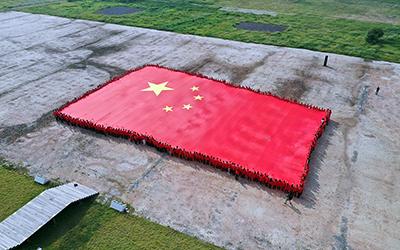 400余名党员干部在良渚古城遗址擎起巨幅五星红旗