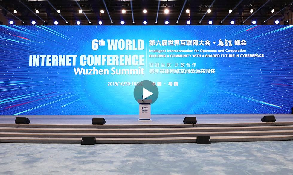 第六屆世界互聯網大會直播